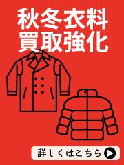 秋冬衣料強化買い取り中