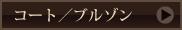 コート/ブルゾン