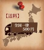 全国送料一律¥500